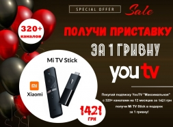 """Подписка YouTV пакет """"Максимальный"""" на 12 месяцев + Mi TV Stick в подарок"""