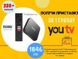 """Подписка YouTV пакет """"Максимальный"""" на 12 месяцев + Mecool KM9 Pro в подарок"""