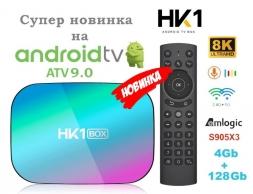 HK1 BOX AndroidTV (ATV) Amlogic S905X3 4/128GB