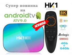 HK1 BOX AndroidTV (ATV) Amlogic S905X3 4/64GB